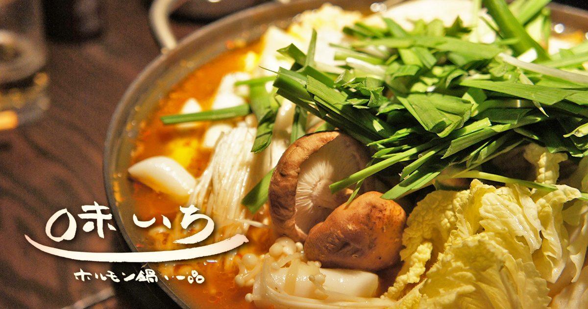 味いち 兵庫 韓国料理 居酒屋