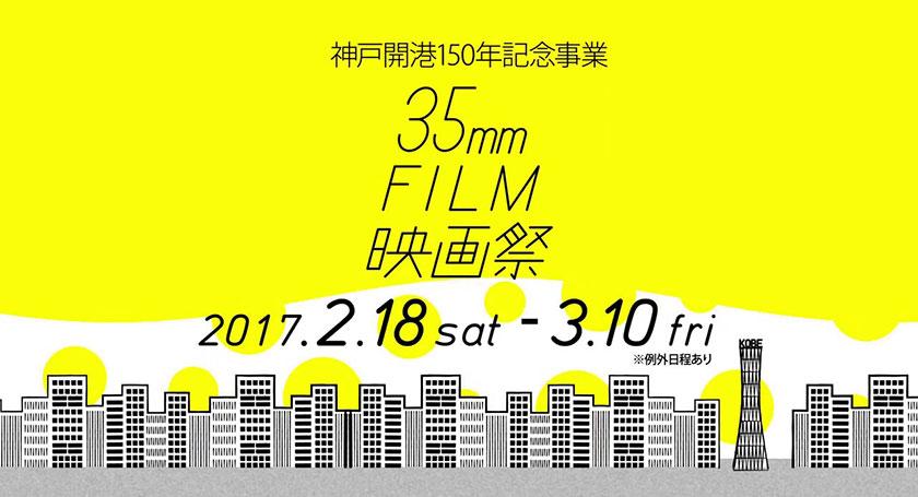 神戸海溝150周年記念 35mmフィルム映画祭