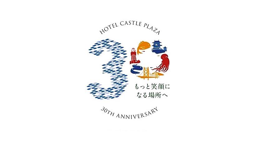 ホテルキャッスルプラザ開業30周年記念キャンペーン第一弾